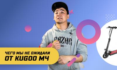Kugoo M4! Стоит ли покупать? Мини обзор (Бишкек)